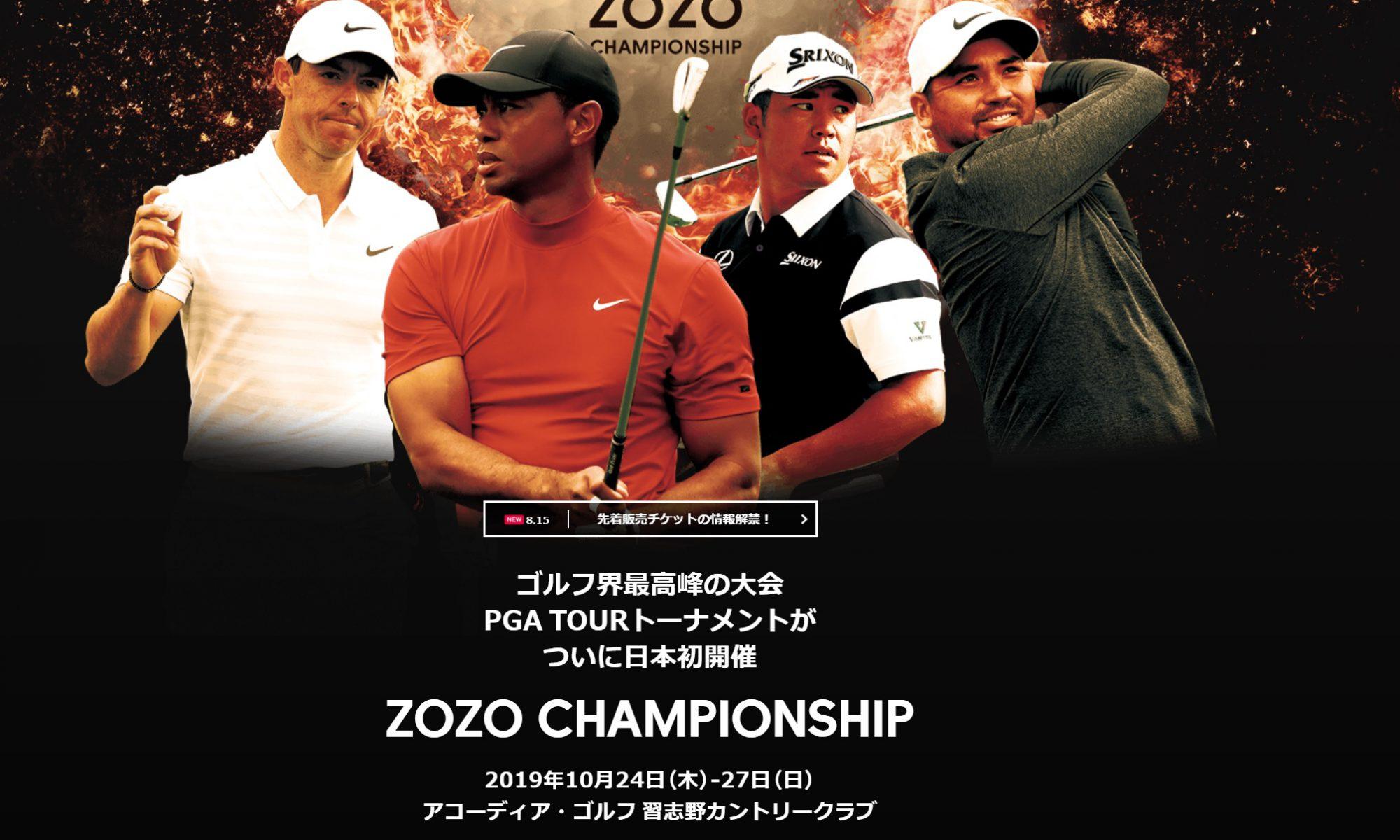 zozo チャンピオン シップ テレビ 放送