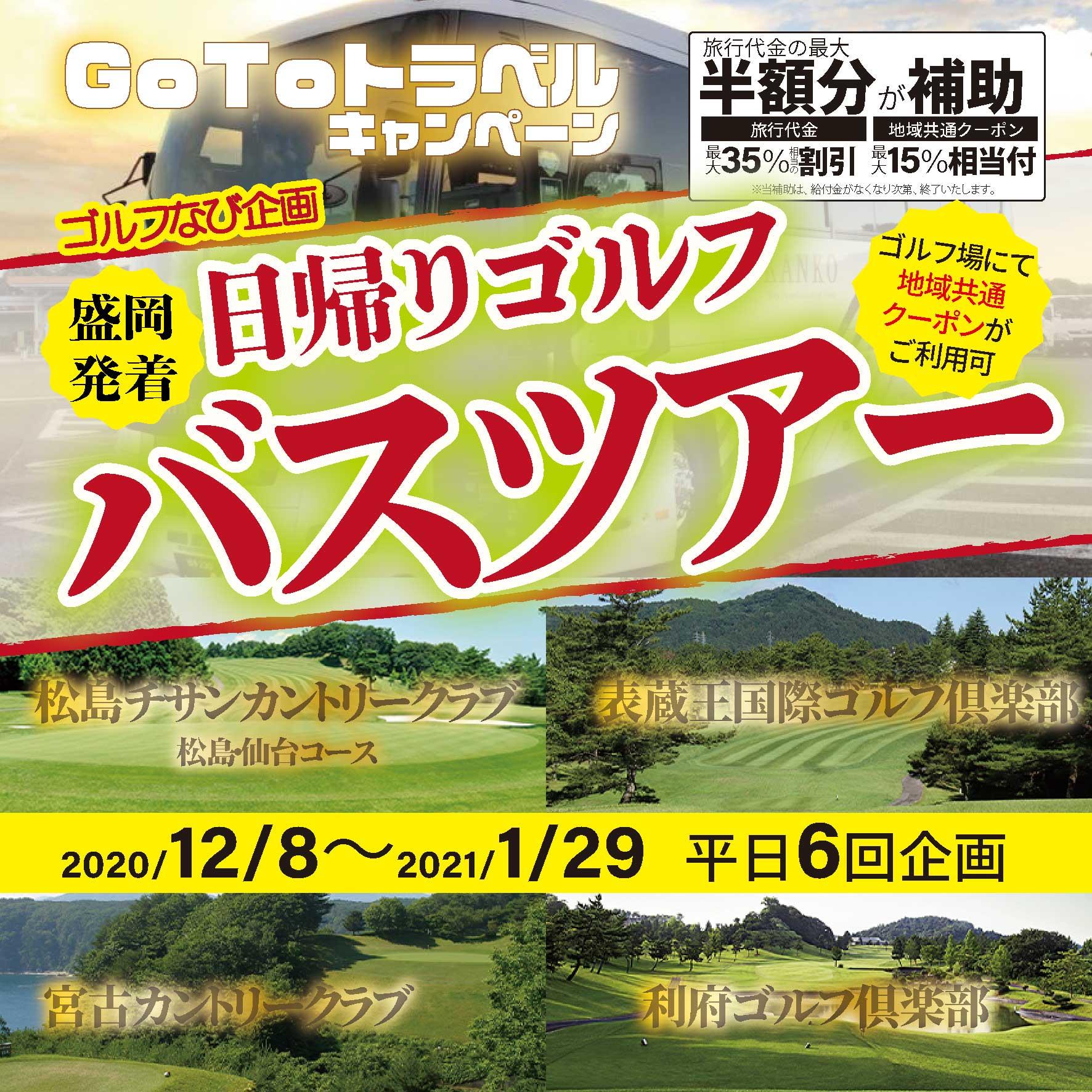 クラブ ゴルフ 表 国際 蔵王
